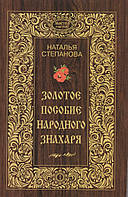Золотое пособие народного знахаря. Наталья Степанова