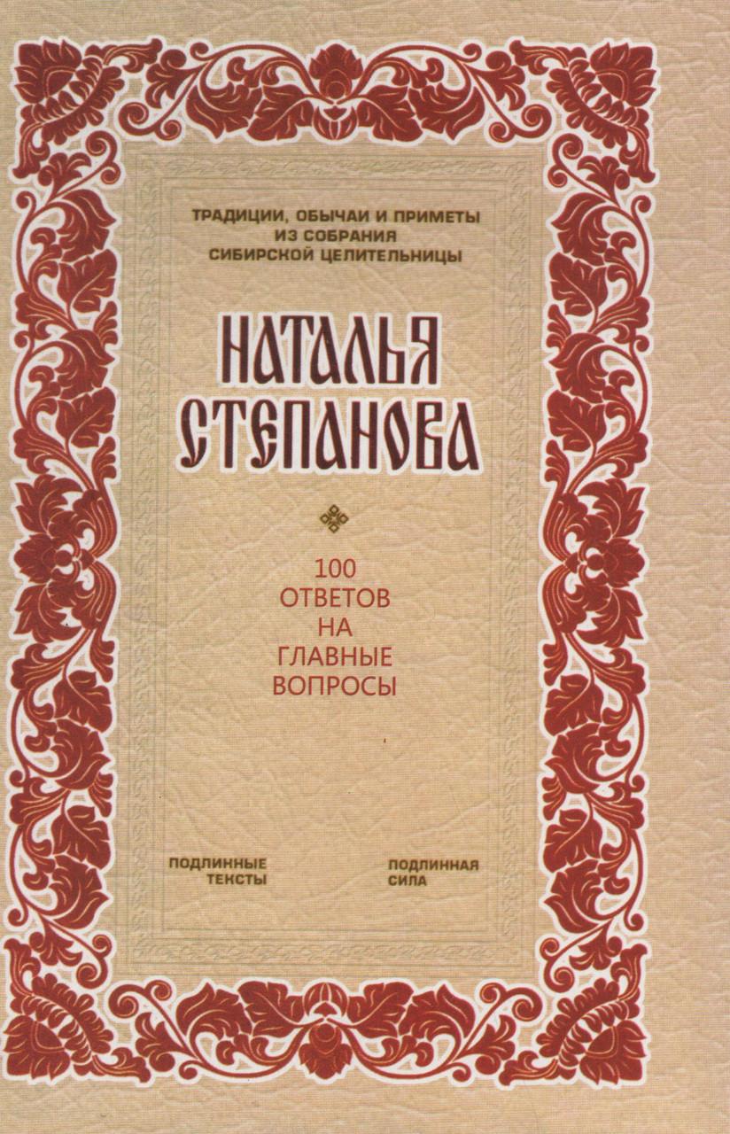 100 ответов на главные вопросы. Наталья Степанова