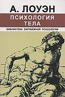 Психология тела. А. Лоуэн