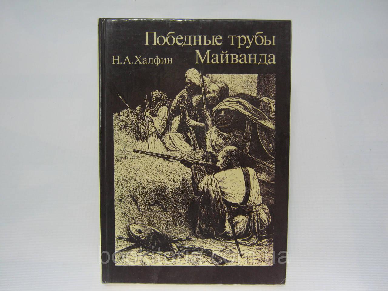 Халфин Н.А. Победные трубы Майванда (б/у).