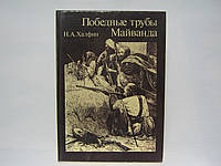 Халфин Н.А. Победные трубы Майванда (б/у)., фото 1