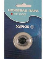 Ножева пара Харьков Х-7101