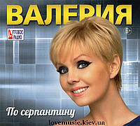Музичний сд диск ВАЛЕРИЯ По серпантину (2013) (audio cd)