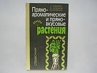 Дудченко Л.Г. и др. Пряно-ароматические и пряно-вкусовые растения.