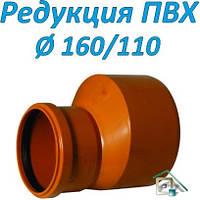 Редукция ПВХ 160/110
