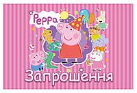 Запрошення Свинка Пеппа розовое