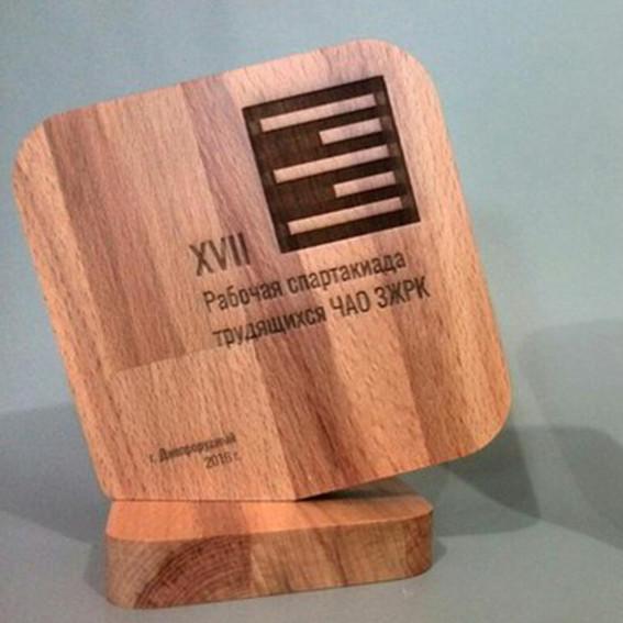 Награда из дерева для ЧАО ЗЖРК