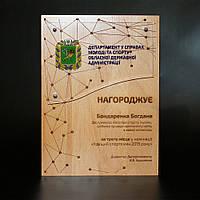 Диплом деревянный  (DA-1 A-4)