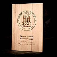 Диплом деревянный  (HIT-2014)