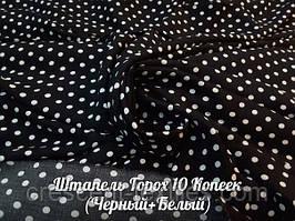 Штапель Принт Горох 10 Копеек (Черный+Белый)