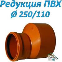 Редукция ПВХ 250/110