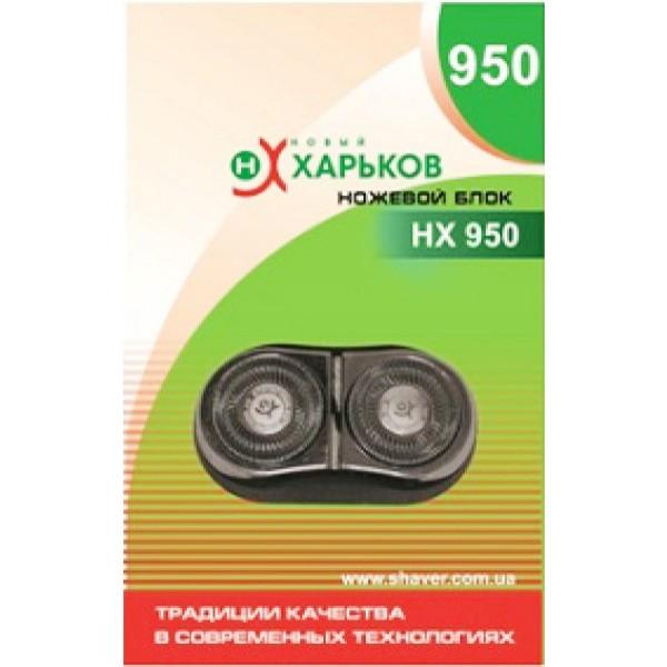 """Ножевий блок НХ-950 ( для НХ9525 """"Спорт"""" )"""