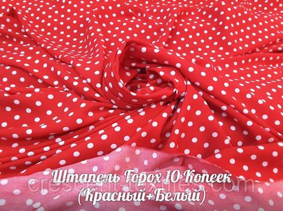 Штапель Принт Горох 10 Копійок (Червоний+Білий), фото 2