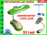 Настольная, яркая, экономная светодиодная лампа от аккумулятора и от сети 220В!