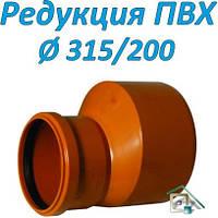 Редукция ПВХ 315/200