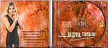 Музичний сд диск КАТЕРИНА ГОЛИЦЫНА Бессоница (2013) (audio cd), фото 2