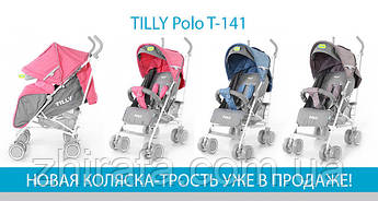 Коляска-трость TILLY Polo T-141 уже в продаже!!!