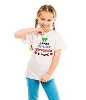 """Детская футболка """"Самая лучшая дочурка в мире"""""""