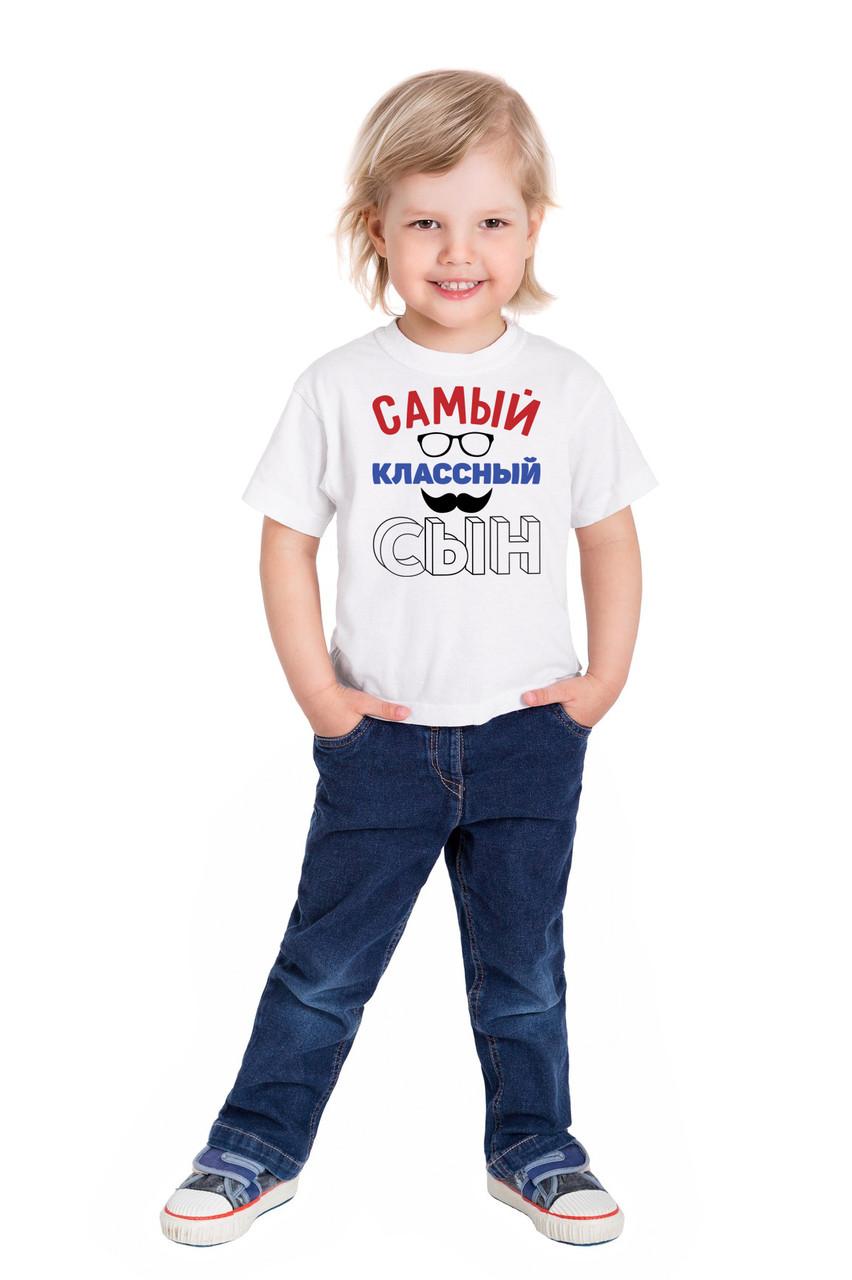 """Детская футболка """"Самы классный сын"""""""