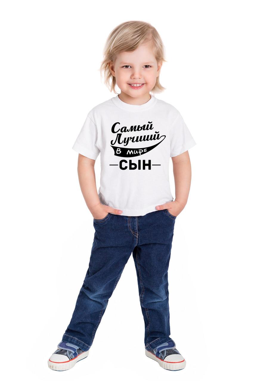 """Детская футболка """"Самый лучший в мире сын"""""""