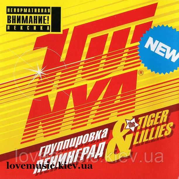 Музичний сд диск ЛЕНИНГРАД Huinya (2005) (audio cd)