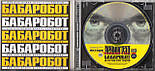 Музичний сд диск ЛЕНИНГРАД Бабаробот (2004) (audio cd), фото 2