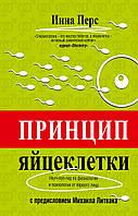 Принцип яйцеклетки: науч-поп-гид по физиологии и психологии от первого лица Перс И