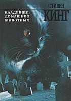 Кладбище домашних животных (мп). Стивен Кинг