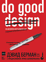 Do good design. Как дизайнеры могут изменить мир Берман Д
