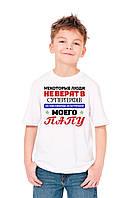 """Детская футболка """"Некоторые люди не верят в супергероев"""""""