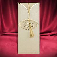 Пригласительные на свадьбу с золотой кисточкой (арт. 2723)