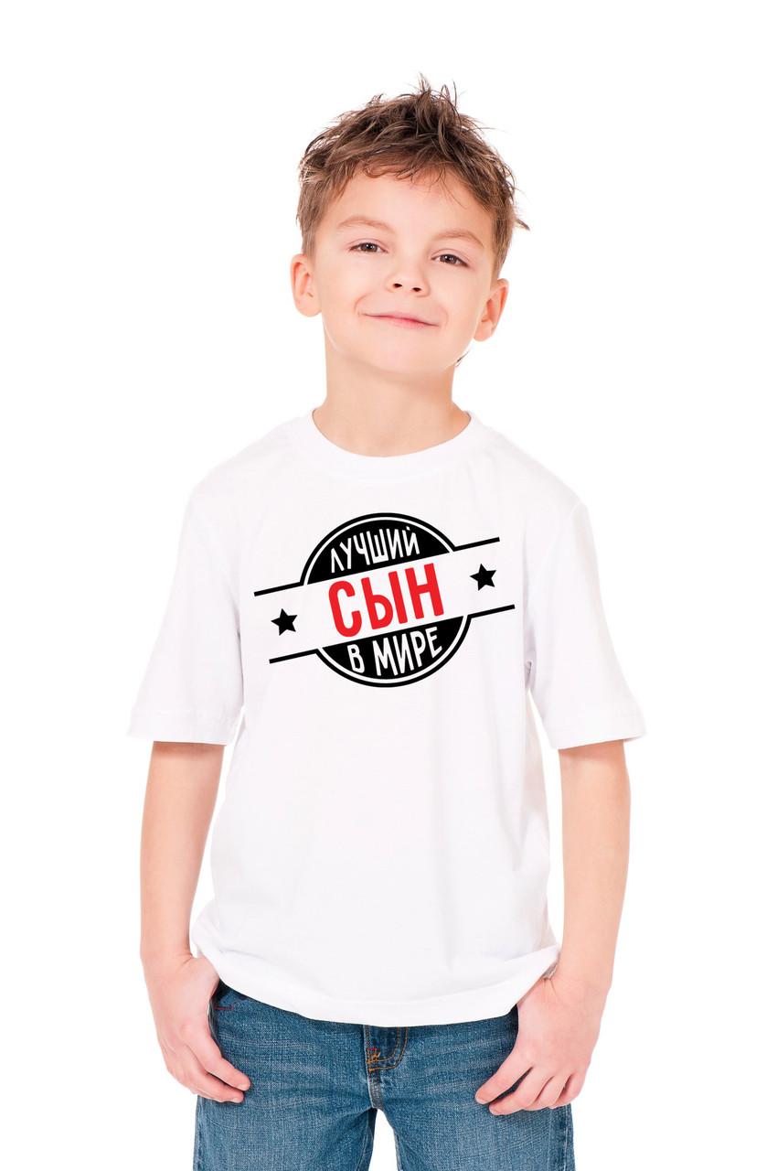 """Детская футболка """"Лучший в мире сын"""""""