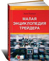 Малая энциклопедия трейдера Найман Э