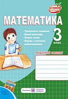 Математика. Робочий зошит. 3 клас. (до підручн. Оляницька Л. В., Рівкінд Ф.М.)