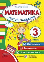 Математика. Тестові завдання. 3 клас. (До підруч. Богданович М.).