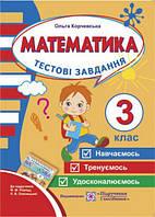 Математика. Тестові завдання. 3 клас (до підр. Рівкінд Ф.М, Оляницька Л.В.).