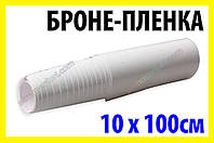Авто пленка защитная прозрачная 10 x 100см броне ударостойкая
