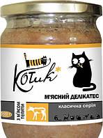 Консерва КОТиК мясные деликатесы с телятиной, 500г
