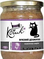 Консерва КОТиК мясные деликатесы с индейкой, 500г