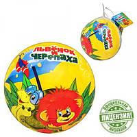 Мяч резиновый детский GT 5611 Союзмультфильм 23 см Черепаха и Львенок
