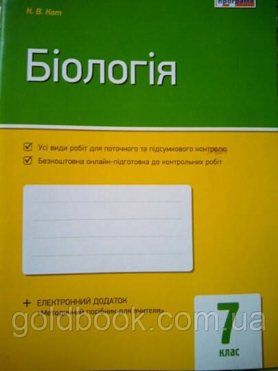 Біологія 7 клас. Зошит для контролю навчальних досягнень учнів.