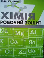 Хімія 7 клас. Робочий зошит.