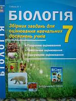 Біологія 7 клас.Збірник завдань для оцінювання навчальних досягнень учнів.