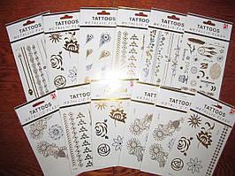 Временные татуировки металлизированные золотые