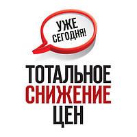 Бархатный сезон скидок в магазине «ОПТ Оптика»