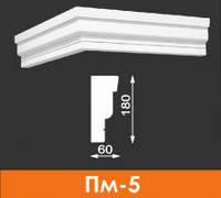 Пояс межэтажный Пм-5