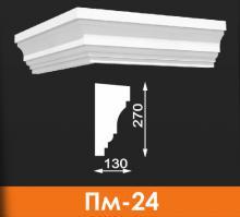 Пояс межэтажный Пм-24 (270*130*2000)