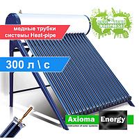 Термосифонный солнечный коллектор c напорным баком AXIOMA energy AX-30D (Heat-pipe) - 300 литров