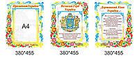 Набор стендов с государственной символикой Украины