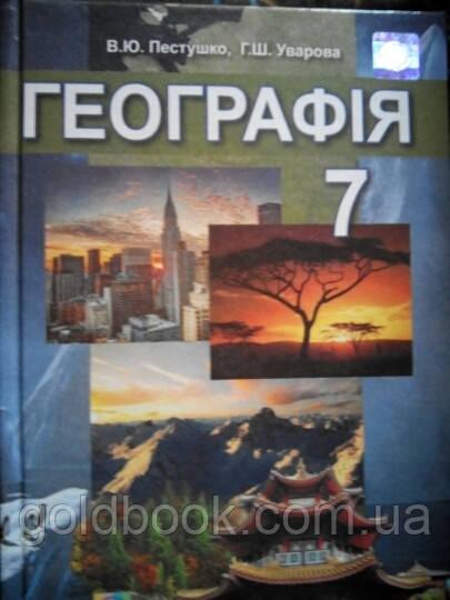 Географія 7 клас. Підручник.